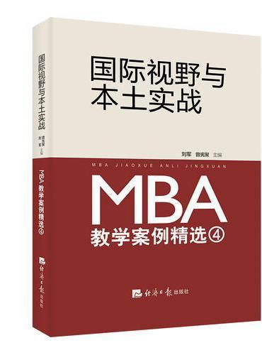 国际视野与本土实战:MBA教学案例精选(4)