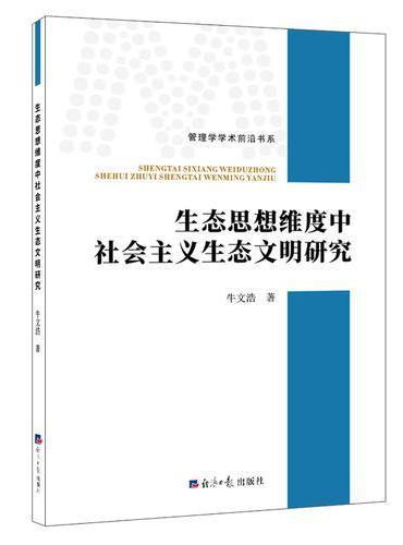 生态思想维度中社会主义生态文明研究