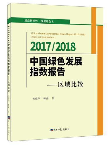 2017/2018中国绿色发展指数报告——区域比较