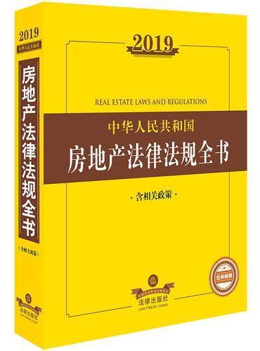 2019中华人民共和国房地产法律法规全书(含相关政策)