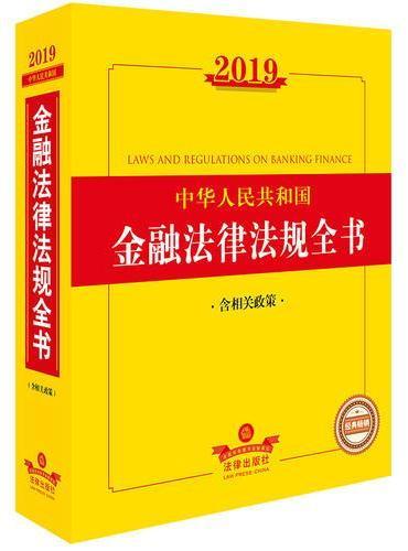 2019中华人民共和国金融法律法规全书(含相关政策)