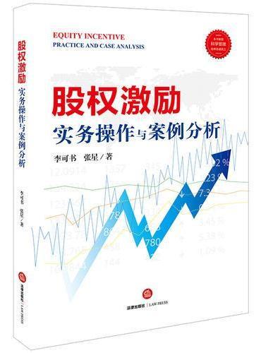 股权激励实务操作与案例分析