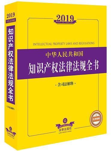 2019中华人民共和国知识产权法律法规全书(含司法解释)