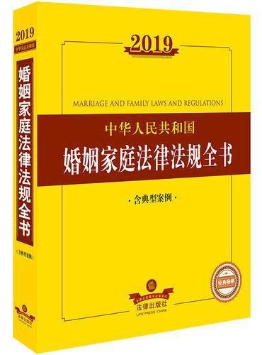 2019中华人民共和国婚姻家庭法律法规全书(含典型案例)