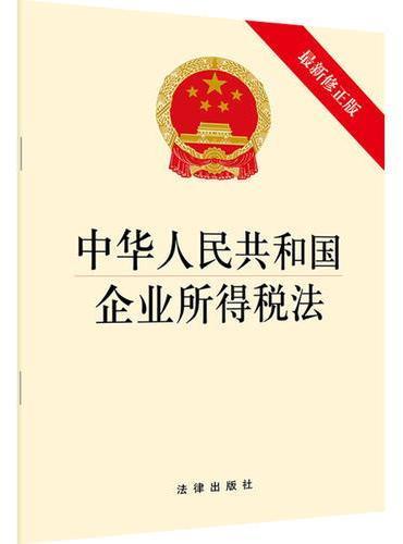 中华人民共和国企业所得税法(最新修正版)
