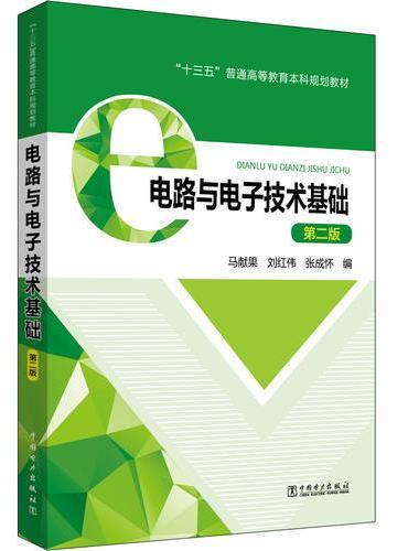 """""""十三五""""普通高等教育本科规划教材 电路与电子技术基础(第二版)"""