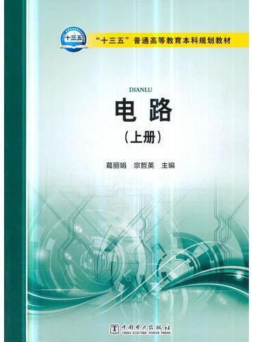 """""""十三五""""普通高等教育本科规划教材 电路(上册)"""