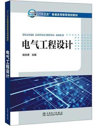 """""""十三五""""普通高等教育规划教材 电气工程设计"""