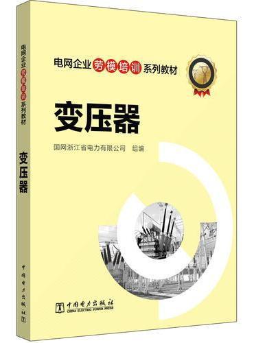 电网企业劳模培训系列教材 变压器