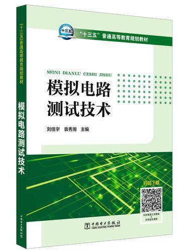 """""""十三五""""普通高等教育规划教材  模拟电路测试技术"""