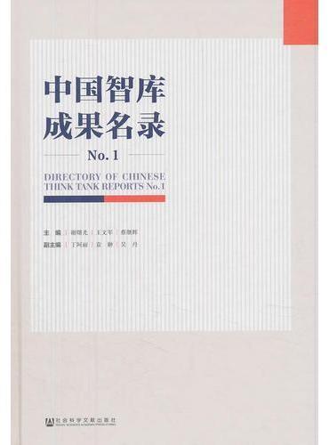 中国智库成果名录NO.1