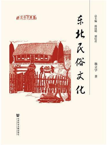 东北民俗文化