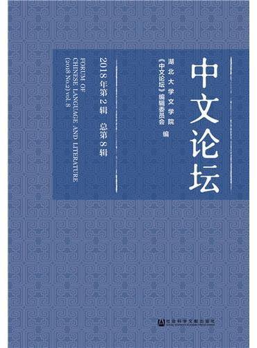 中文论坛2018年第2辑 总第8辑