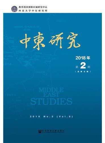 中东研究2018年第2期(总第8期)