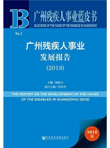 广州残疾人事业蓝皮书:广州残疾人事业发展报告2018