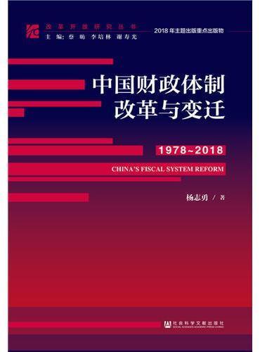 改革开放研究丛书:中国财政体制改革与变迁(1978~2018)