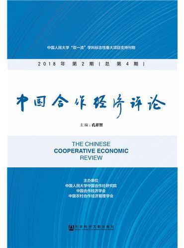 中国合作经济评论 2018年第2期(总第4期)