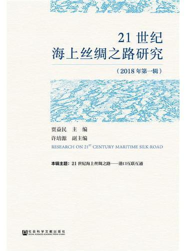21世纪海上丝绸之路研究(2018年第一辑)