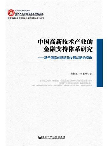 中国高新技术产业的金融支持体系研究