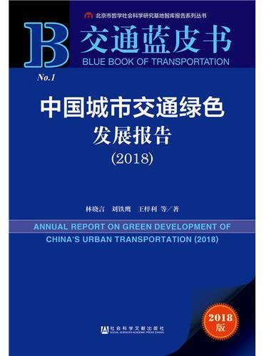 交通蓝皮书:中国城市交通绿色发展报告(2018)