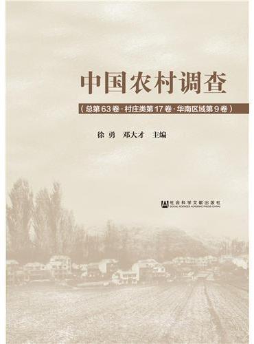 中国农村调查(总第63卷·村庄类第17卷·华南区域第9卷)