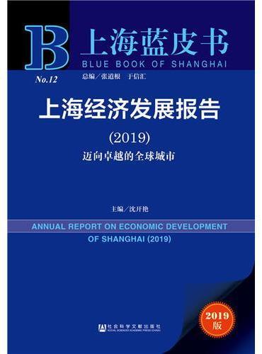 上海蓝皮书:上海经济发展报告(2019)