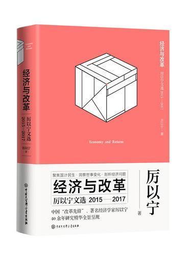 经济与改革--厉以宁文选2015-2017