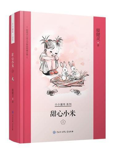 殷健灵儿童文学精装典藏文集--甜心小米•上