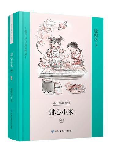 殷健灵儿童文学精装典藏文集--甜心小米•中