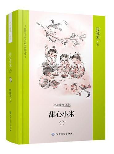 殷健灵儿童文学精装典藏文集--甜心小米•下