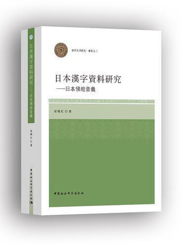 日本汉字资料研究——日本佛经音义