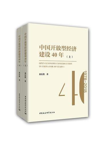 中国开放型经济建设40年