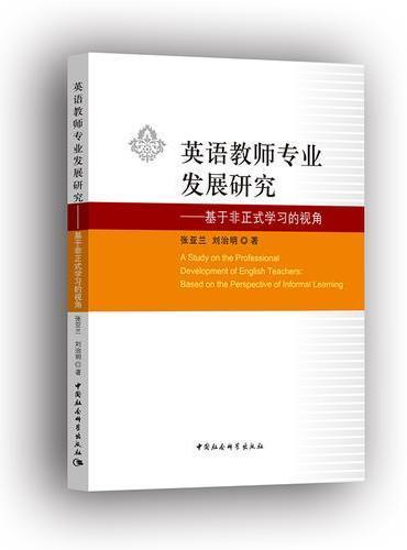 英语教师专业发展研究——基于非正式学习的视角