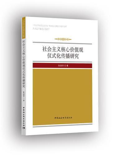 社会主义核心价值观仪式化传播研究