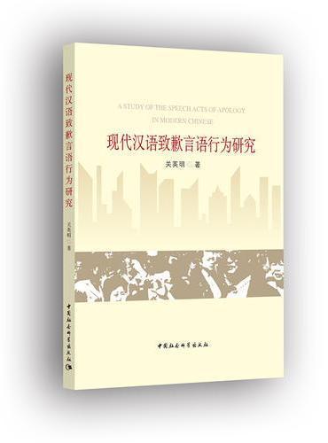 现代汉语致歉言语行为研究