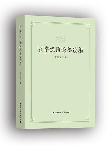 汉字汉语论稿续编