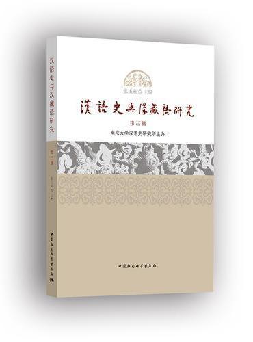 汉语史与汉藏语研究  第三辑