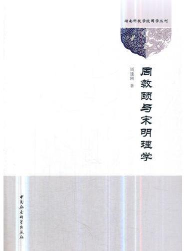 周敦颐与宋明理学