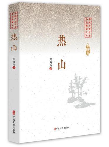 热山(中国专业作家小说典藏文库)