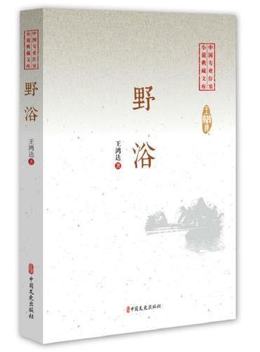 野浴(中国专业作家小说典藏文库)