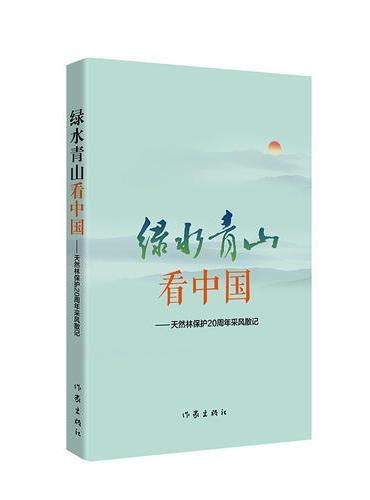 绿水青山看中国—中国天然林保护20周年采风散记