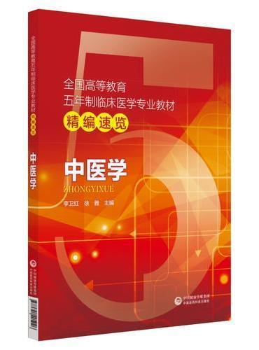 中医学(全国高等教育五年制临床医学专业教材精编速览)
