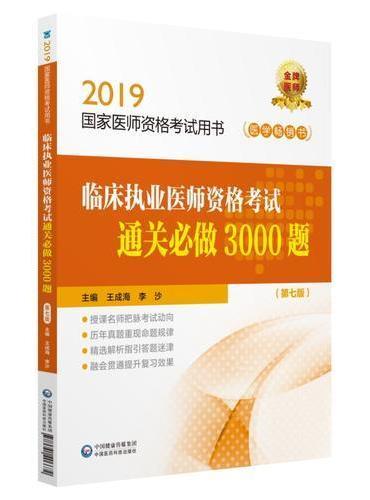 临床执业医师资格考试通关必做3000题(第七版)(2019国家医师资格考试用书)
