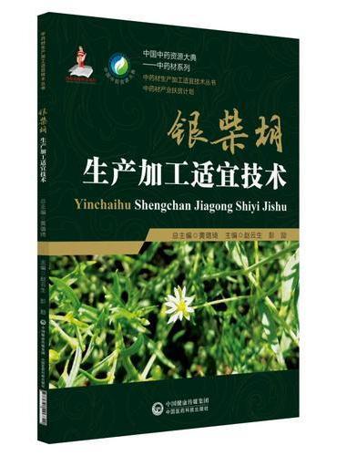 银柴胡生产加工适宜技术(中药材生产加工适宜技术丛书)