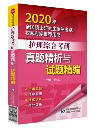 2020年全国硕士研究生招生考试权威专家推荐用书:护理综合考研真题精析与试题精编
