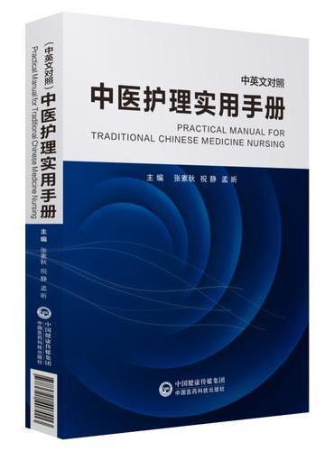 中医护理实用手册(中英文对照)