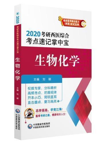 2020考研西医综合考点速记掌中宝:生物化学