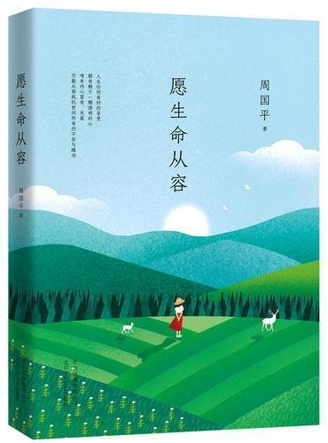 周国平:愿生命从容(执笔35年经典散文集白金纪念版,经典篇目全收录)