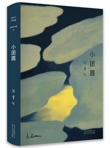 张爱玲全集05:小团圆(精装典藏版)