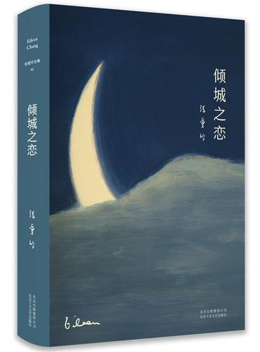 张爱玲全集01:倾城之恋(精装典藏版)